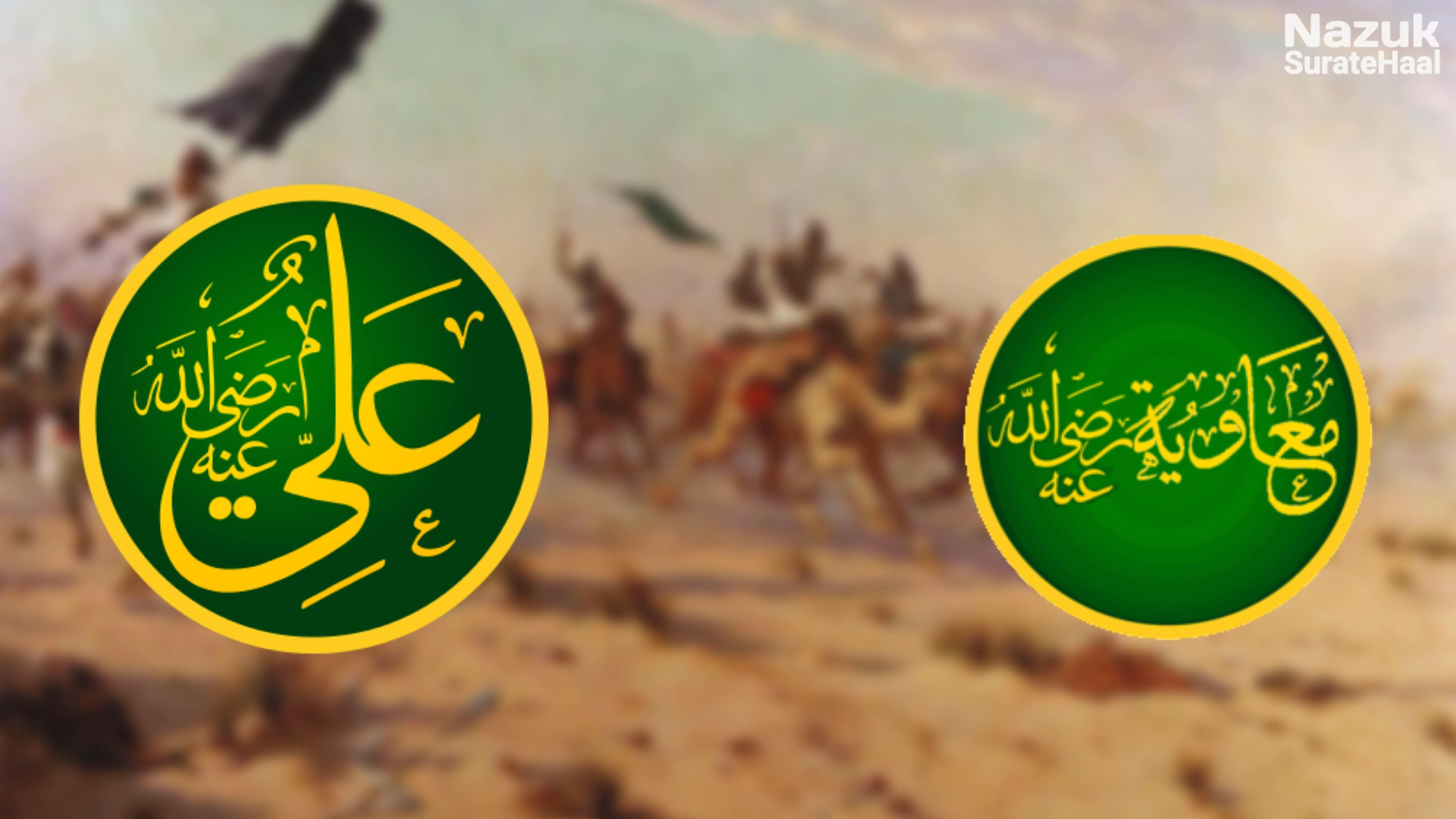 Battle of Siffin was fought between Ali and Muawiyah