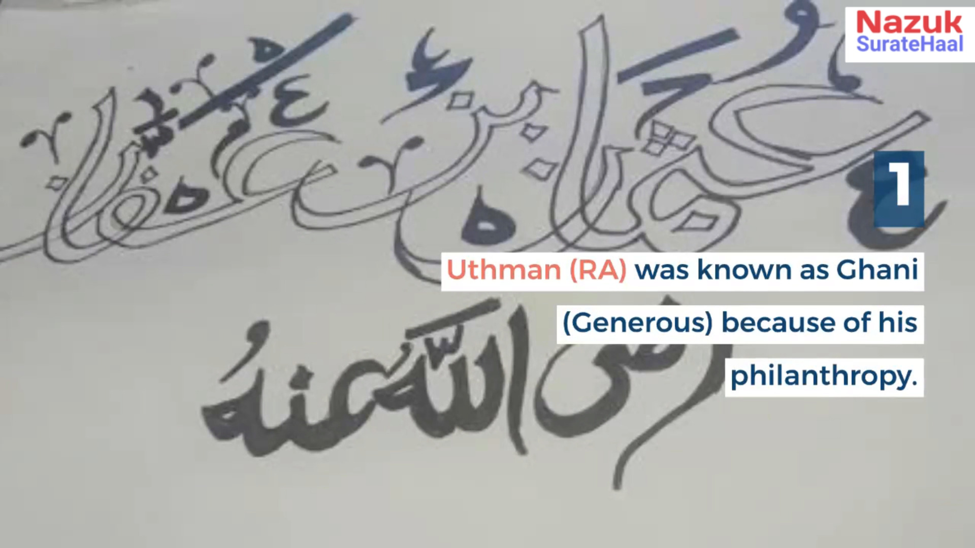 Uthman (RA) was known as Ghani (Generous) because of his philanthropy. His reign lasted around 12 years.